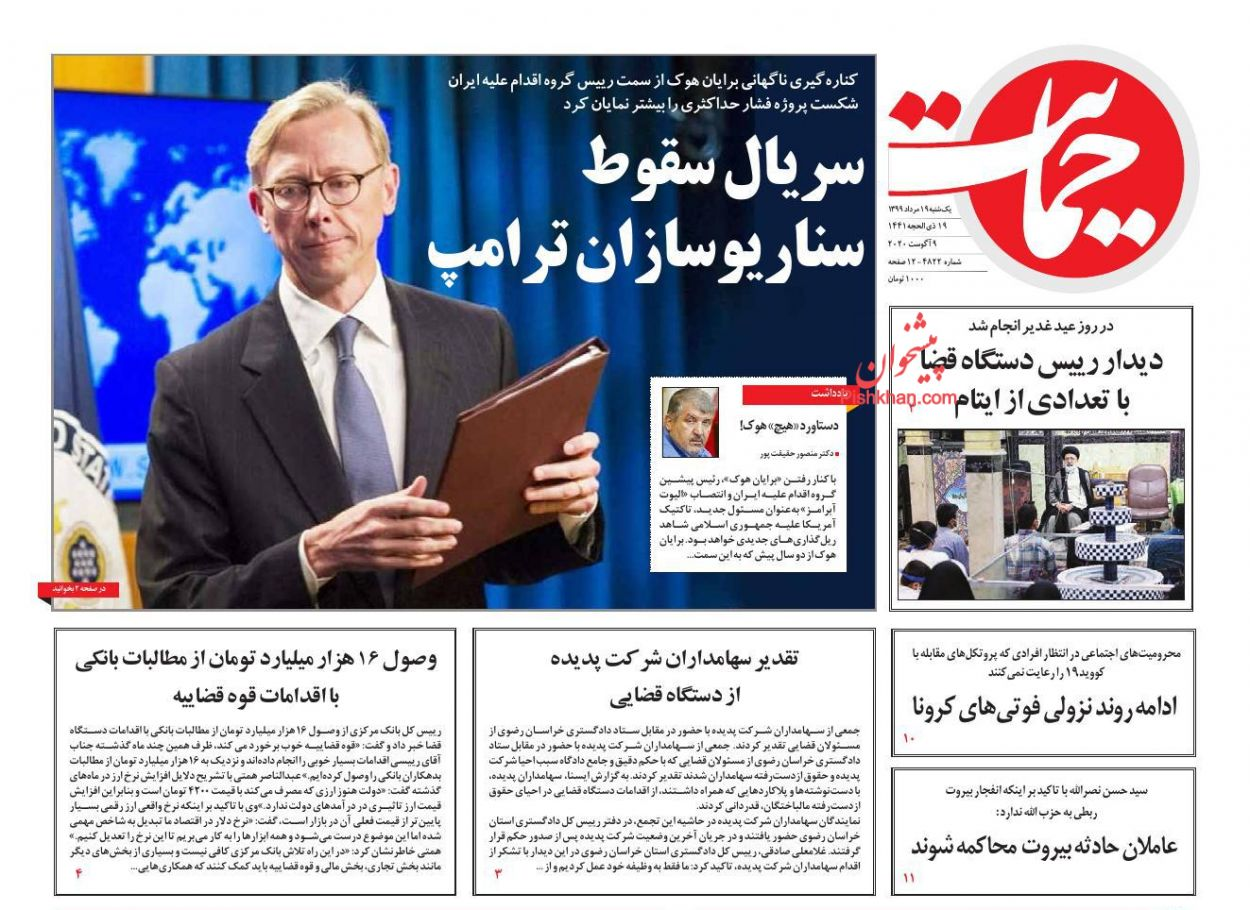 عناوین اخبار روزنامه حمایت در روز یکشنبه ۱۹ مرداد