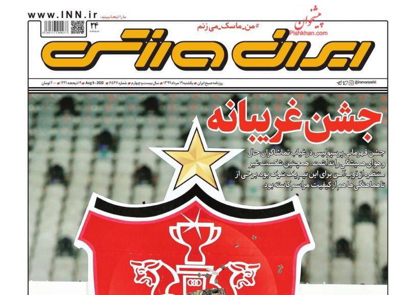 عناوین اخبار روزنامه ایران ورزشی در روز یکشنبه ۱۹ مرداد