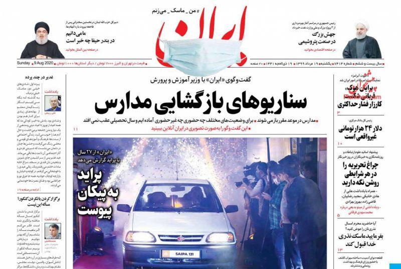عناوین اخبار روزنامه ایران در روز یکشنبه ۱۹ مرداد