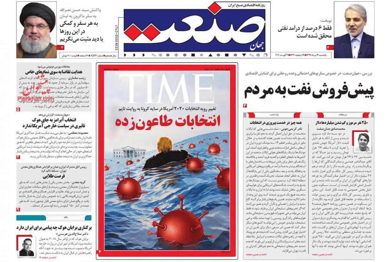 عناوین اخبار روزنامه جهان صنعت در روز یکشنبه ۱۹ مرداد
