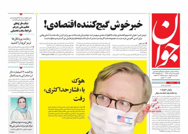 عناوین اخبار روزنامه جوان در روز یکشنبه ۱۹ مرداد