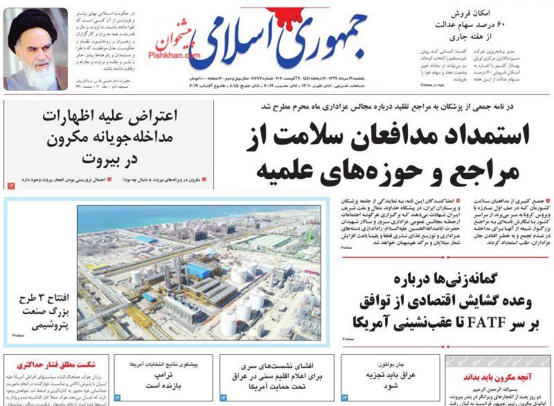 عناوین اخبار روزنامه جمهوری اسلامی در روز یکشنبه ۱۹ مرداد