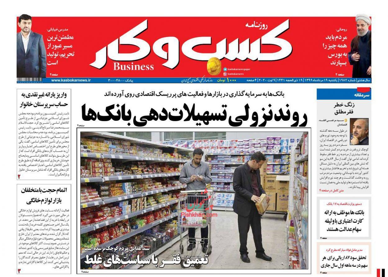 عناوین اخبار روزنامه کسب و کار در روز یکشنبه ۱۹ مرداد