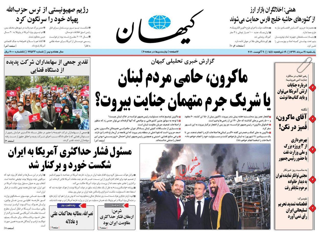 عناوین اخبار روزنامه کیهان در روز یکشنبه ۱۹ مرداد