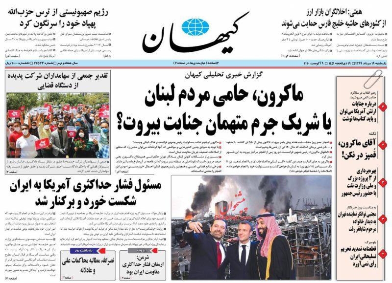 عناوین اخبار روزنامه کيهان در روز یکشنبه ۱۹ مرداد