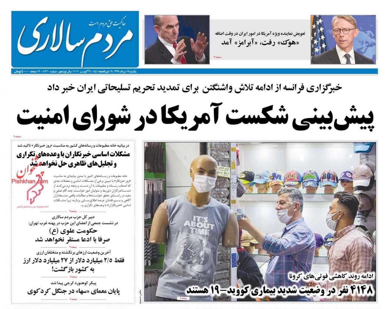 عناوین اخبار روزنامه مردم سالاری در روز یکشنبه ۱۹ مرداد
