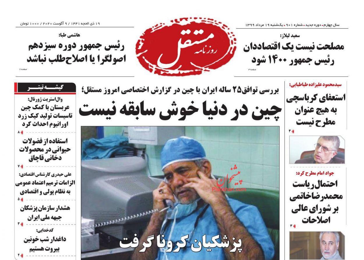 عناوین اخبار روزنامه مستقل در روز یکشنبه ۱۹ مرداد