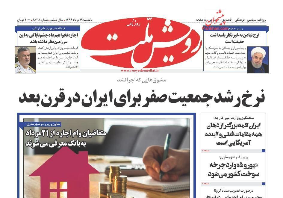 عناوین اخبار روزنامه رویش ملت در روز یکشنبه ۱۹ مرداد