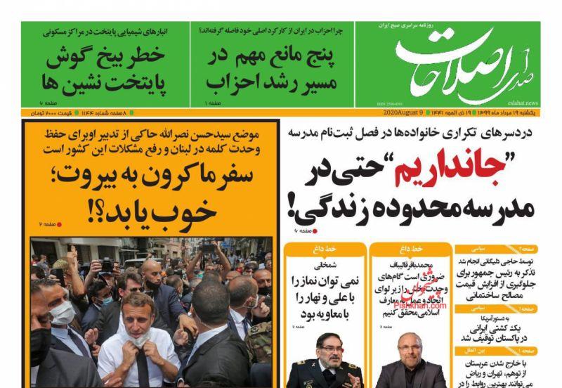 عناوین اخبار روزنامه صدای اصلاحات در روز یکشنبه ۱۹ مرداد