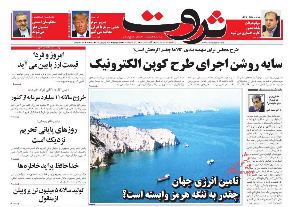 عناوین اخبار روزنامه ثروت در روز یکشنبه ۱۹ مرداد