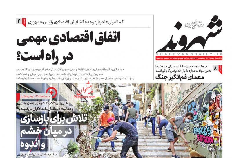 عناوین اخبار روزنامه شهروند در روز یکشنبه ۱۹ مرداد