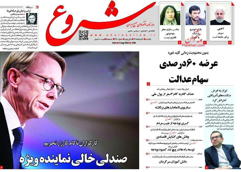 عناوین اخبار روزنامه شروع در روز یکشنبه ۱۹ مرداد