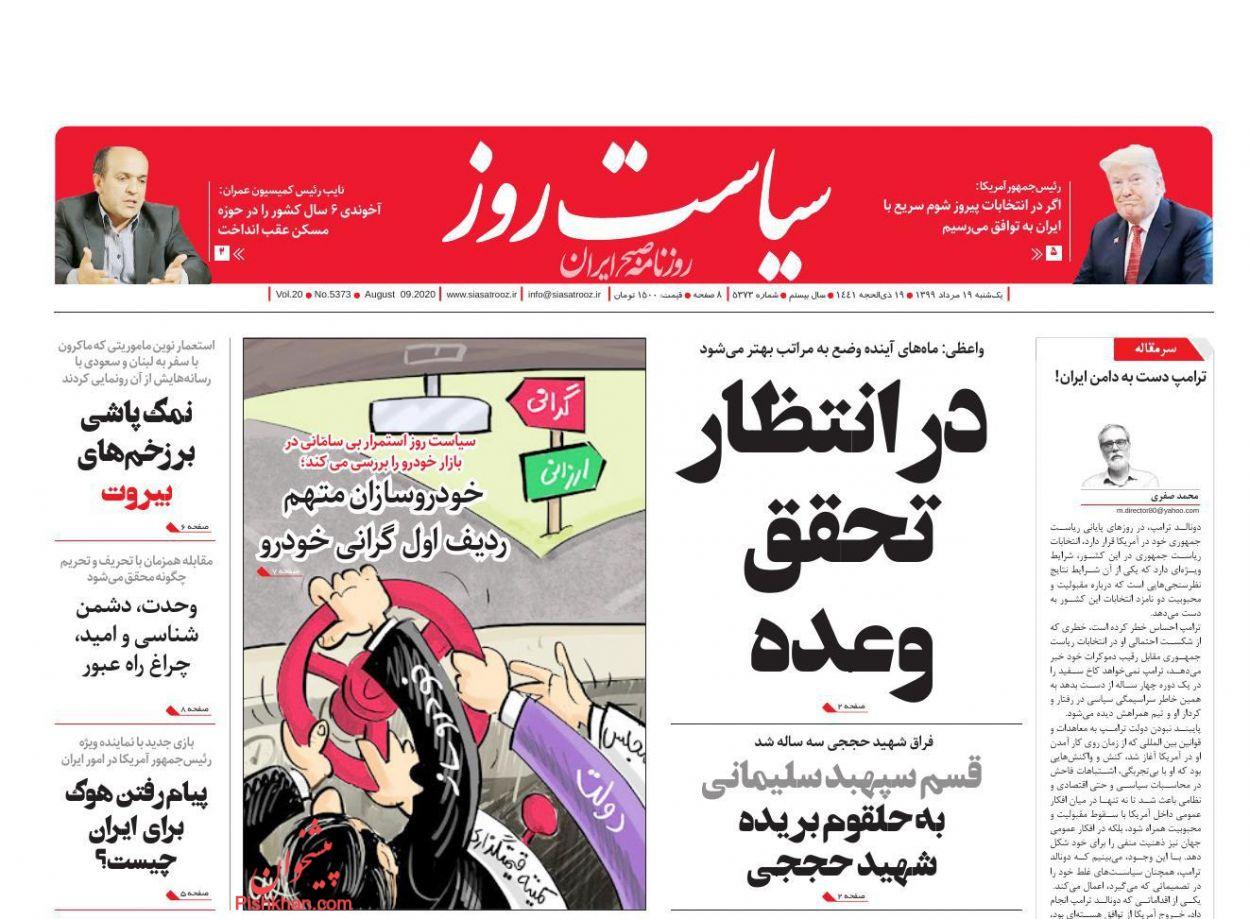 عناوین اخبار روزنامه سیاست روز در روز یکشنبه ۱۹ مرداد