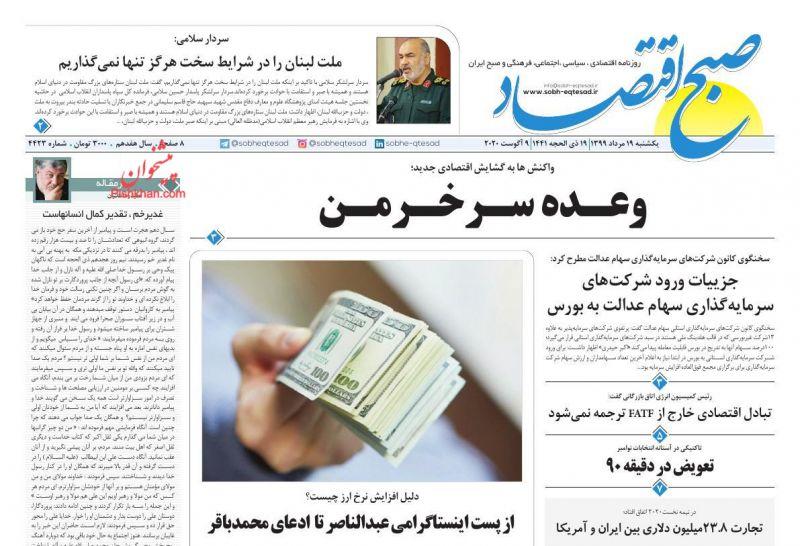 عناوین اخبار روزنامه صبح اقتصاد در روز یکشنبه ۱۹ مرداد