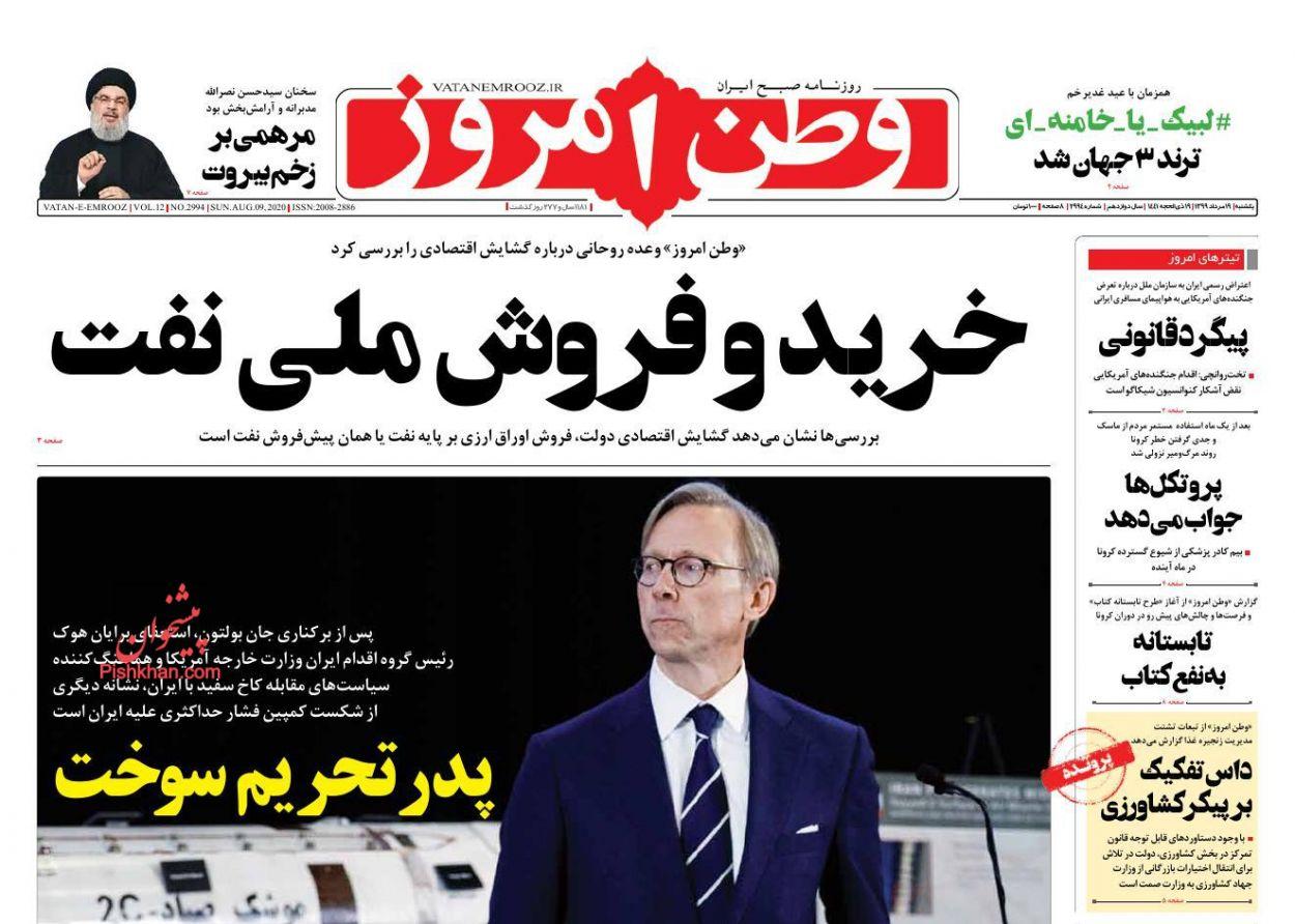 عناوین اخبار روزنامه وطن امروز در روز یکشنبه ۱۹ مرداد