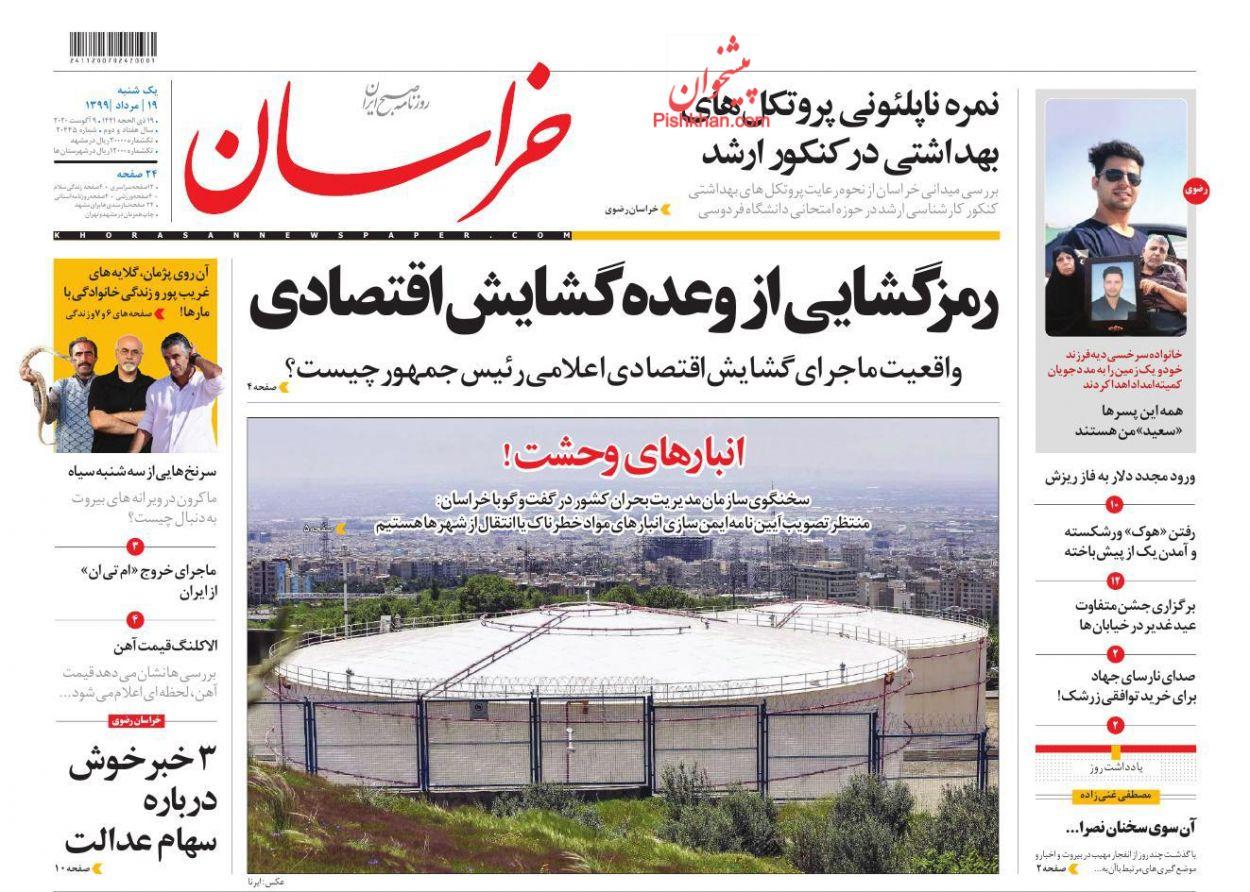 عناوین اخبار روزنامه خراسان در روز یکشنبه ۱۹ مرداد