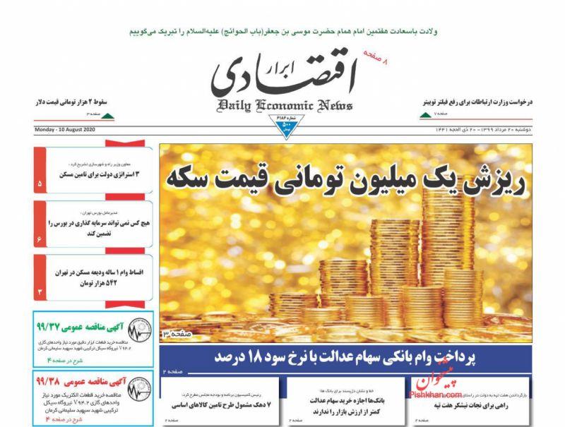 عناوین اخبار روزنامه ابرار اقتصادی در روز دوشنبه ۲۰ مرداد