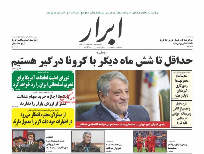عناوین اخبار روزنامه ابرار در روز دوشنبه ۲۰ مرداد