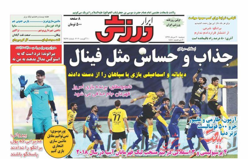 عناوین اخبار روزنامه ابرار ورزشى در روز دوشنبه ۲۰ مرداد