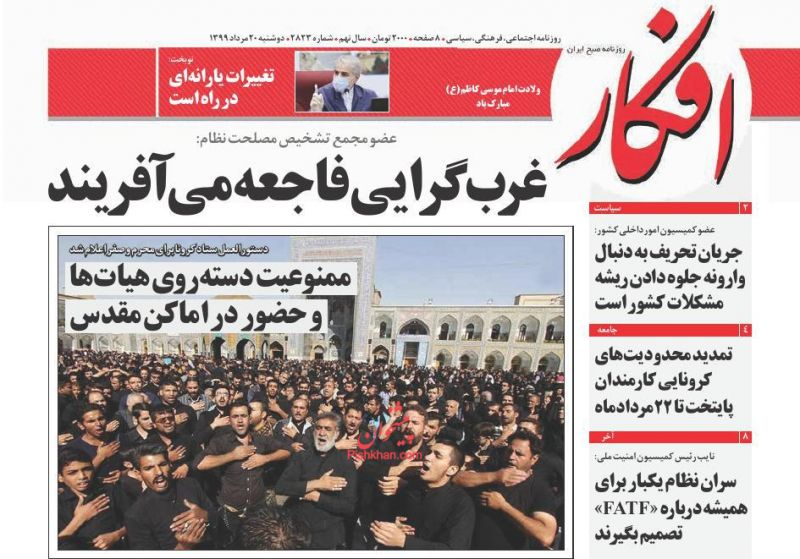 عناوین اخبار روزنامه افکار در روز دوشنبه ۲۰ مرداد