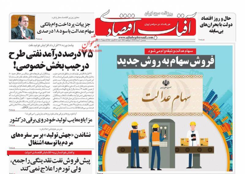 عناوین اخبار روزنامه آفتاب اقتصادی در روز دوشنبه ۲۰ مرداد