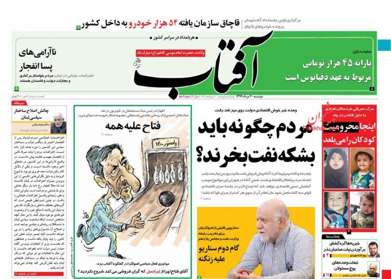 عناوین اخبار روزنامه آفتاب یزد در روز دوشنبه ۲۰ مرداد