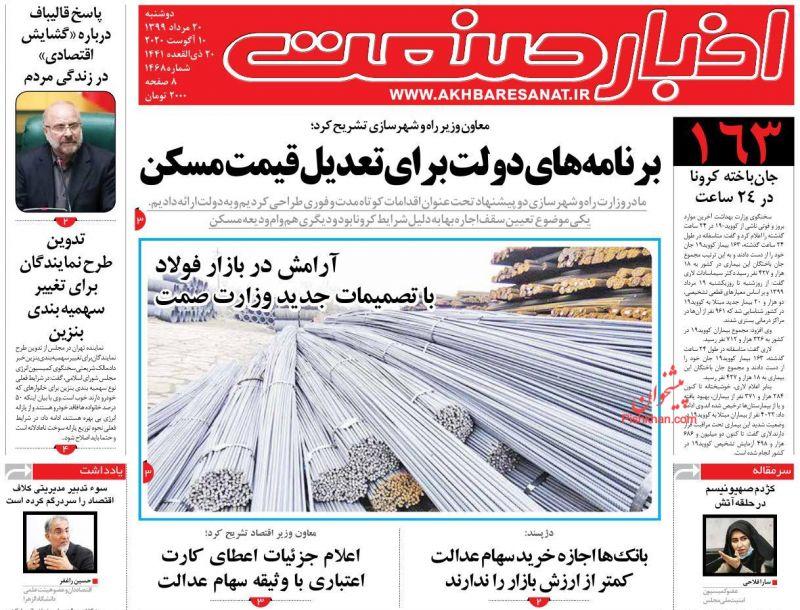 عناوین اخبار روزنامه اخبار صنعت در روز دوشنبه ۲۰ مرداد