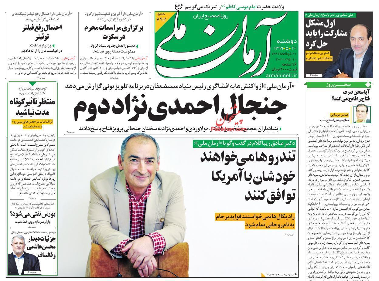 عناوین اخبار روزنامه آرمان ملی در روز دوشنبه ۲۰ مرداد