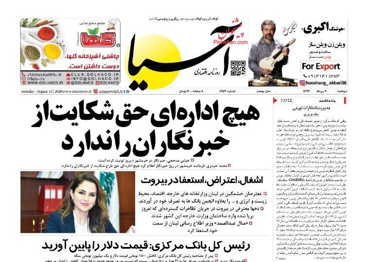 عناوین اخبار روزنامه آسیا در روز دوشنبه ۲۰ مرداد