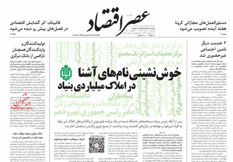 عناوین اخبار روزنامه عصر اقتصاد در روز دوشنبه ۲۰ مرداد