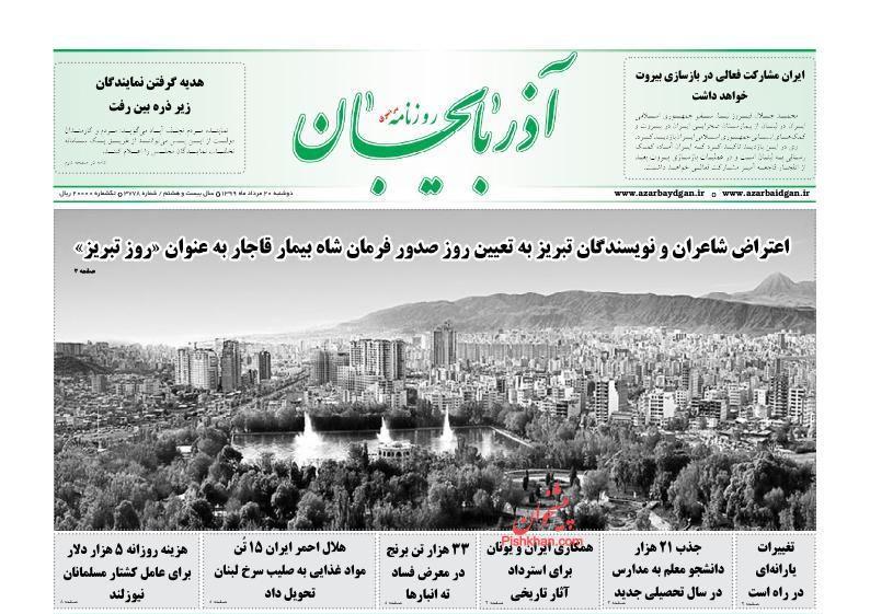 عناوین اخبار روزنامه آذربایجان در روز دوشنبه ۲۰ مرداد