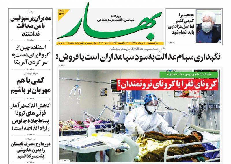 عناوین اخبار روزنامه بهار در روز دوشنبه ۲۰ مرداد