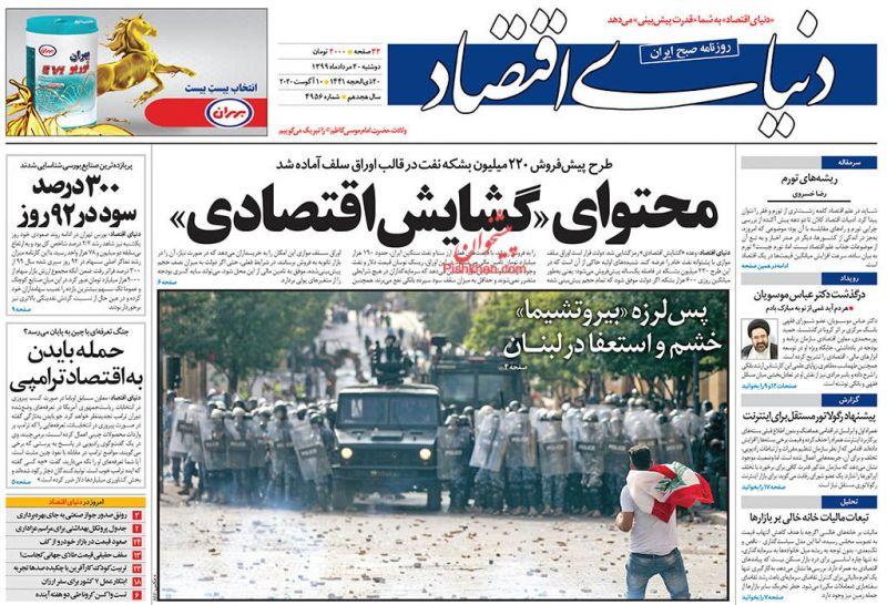 عناوین اخبار روزنامه دنیای اقتصاد در روز دوشنبه ۲۰ مرداد