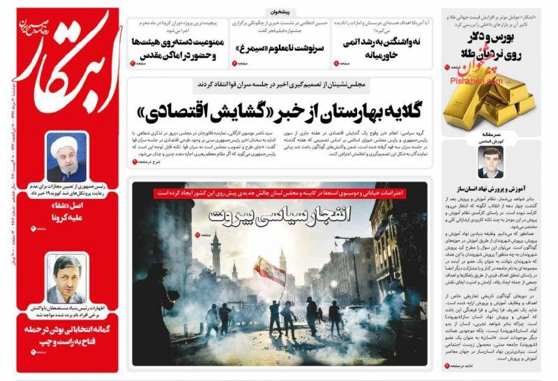 عناوین اخبار روزنامه ابتکار در روز دوشنبه ۲۰ مرداد