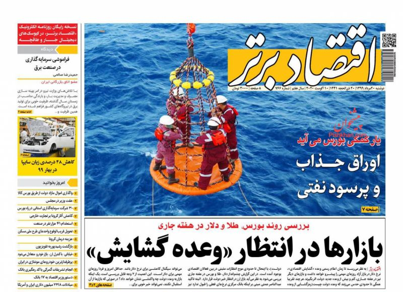 عناوین اخبار روزنامه اقتصاد برتر در روز دوشنبه ۲۰ مرداد