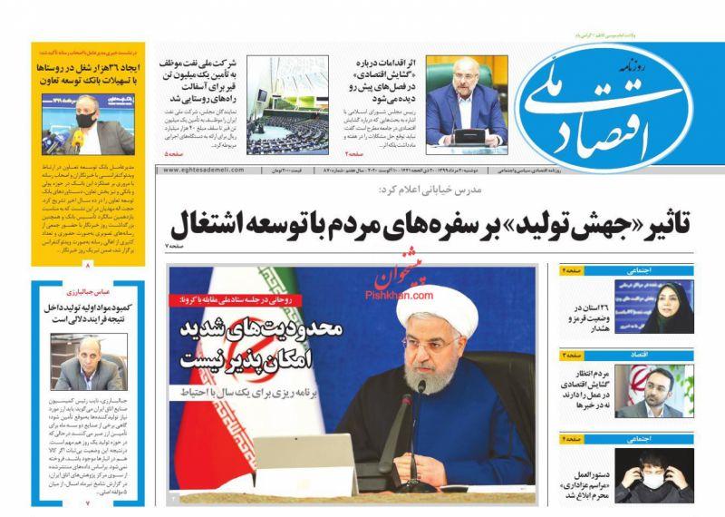 عناوین اخبار روزنامه اقتصاد ملی در روز دوشنبه ۲۰ مرداد