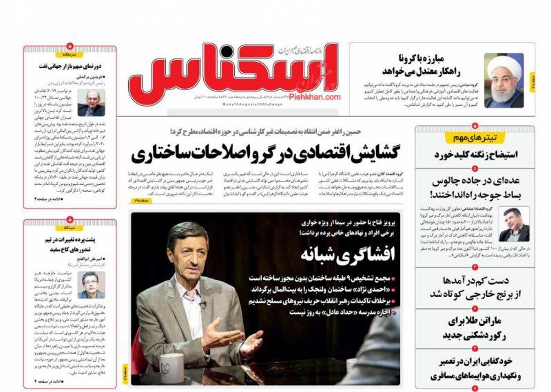 عناوین اخبار روزنامه اسکناس در روز دوشنبه ۲۰ مرداد