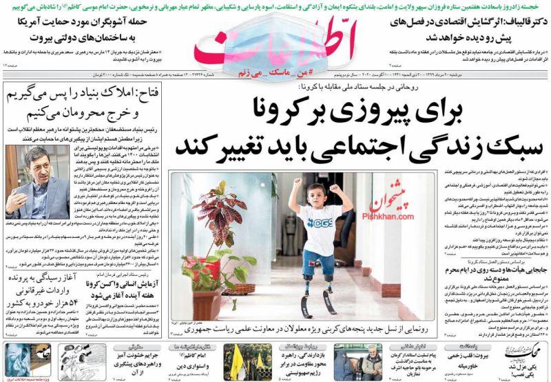عناوین اخبار روزنامه اطلاعات در روز دوشنبه ۲۰ مرداد