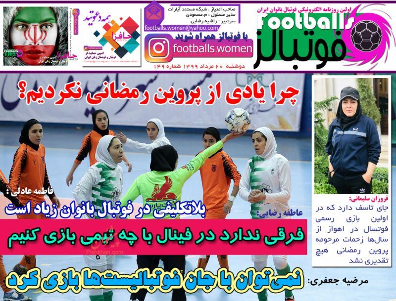 عناوین اخبار روزنامه فوتبالز در روز دوشنبه ۲۰ مرداد