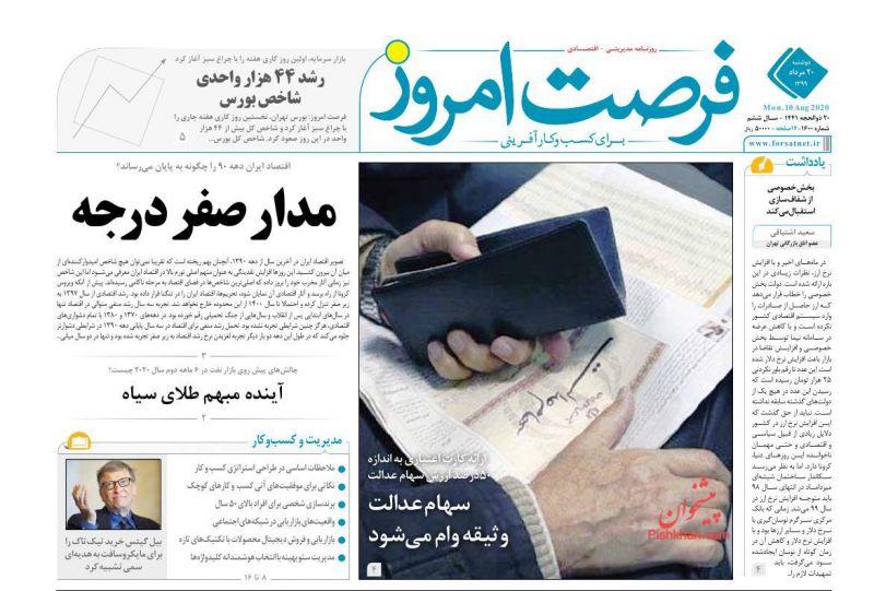 عناوین اخبار روزنامه فرصت امروز در روز دوشنبه ۲۰ مرداد