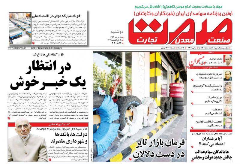 عناوین اخبار روزنامه صمت در روز دوشنبه ۲۰ مرداد