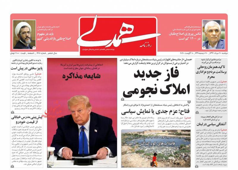 عناوین اخبار روزنامه همدلی در روز دوشنبه ۲۰ مرداد