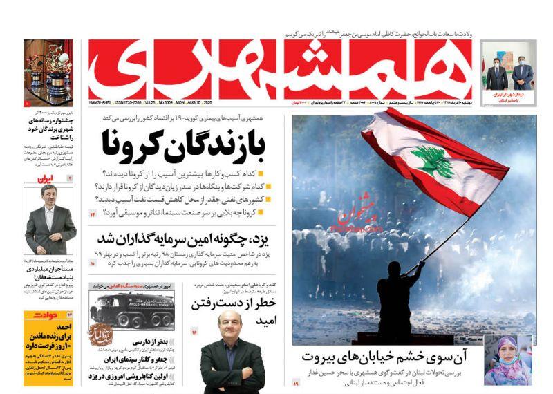 عناوین اخبار روزنامه همشهری در روز دوشنبه ۲۰ مرداد