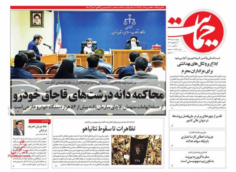 عناوین اخبار روزنامه حمایت در روز دوشنبه ۲۰ مرداد