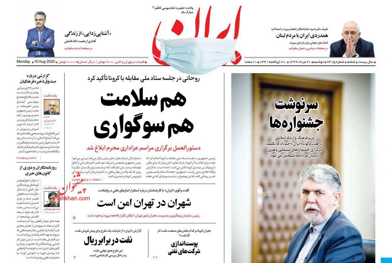 عناوین اخبار روزنامه ایران در روز دوشنبه ۲۰ مرداد