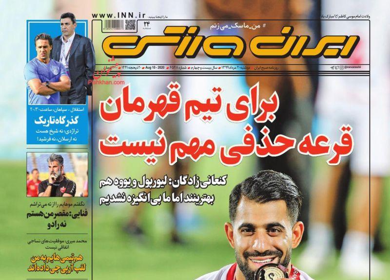 عناوین اخبار روزنامه ایران ورزشی در روز دوشنبه ۲۰ مرداد