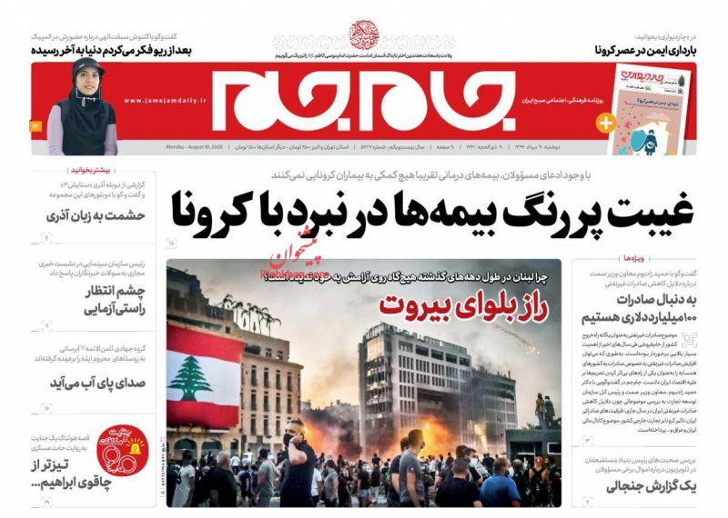 عناوین اخبار روزنامه جام جم در روز دوشنبه ۲۰ مرداد
