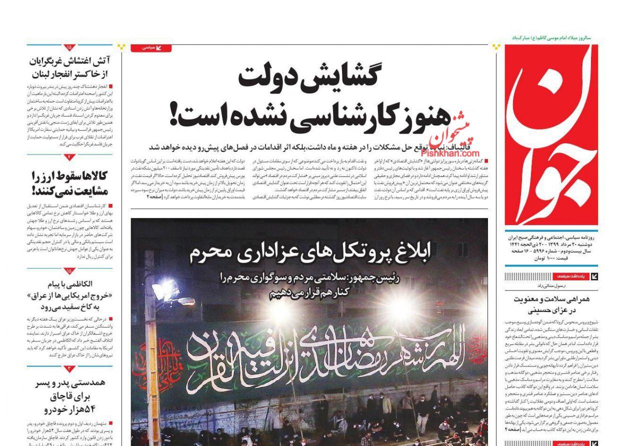 عناوین اخبار روزنامه جوان در روز دوشنبه ۲۰ مرداد
