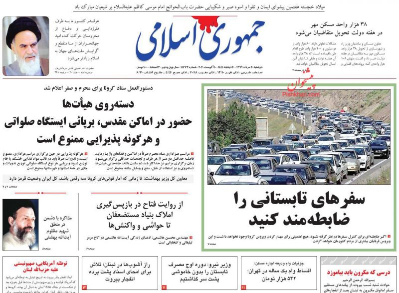 عناوین اخبار روزنامه جمهوری اسلامی در روز دوشنبه ۲۰ مرداد