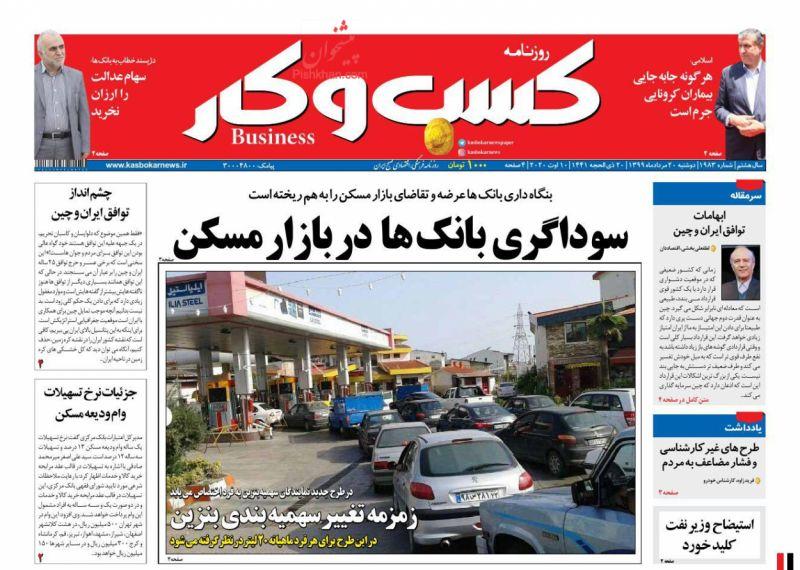عناوین اخبار روزنامه كسب و كار در روز دوشنبه ۲۰ مرداد
